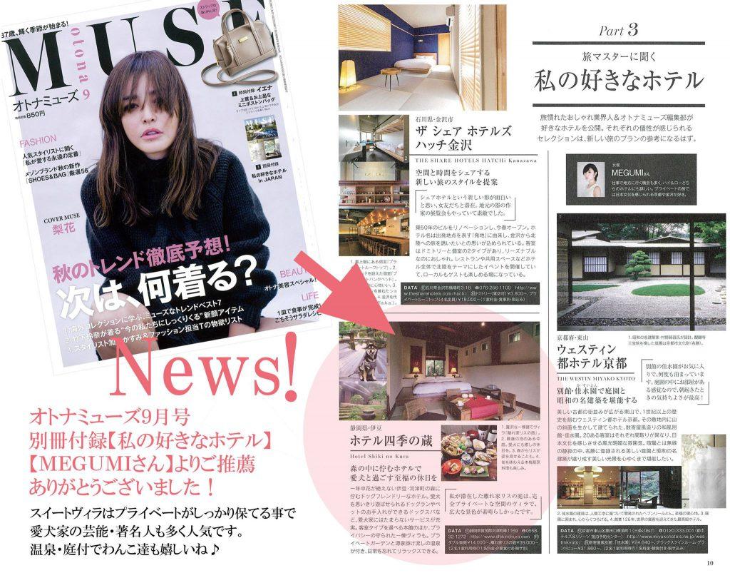 雑誌オトナミューズ「私の好きなホテル」特集に掲載されました。