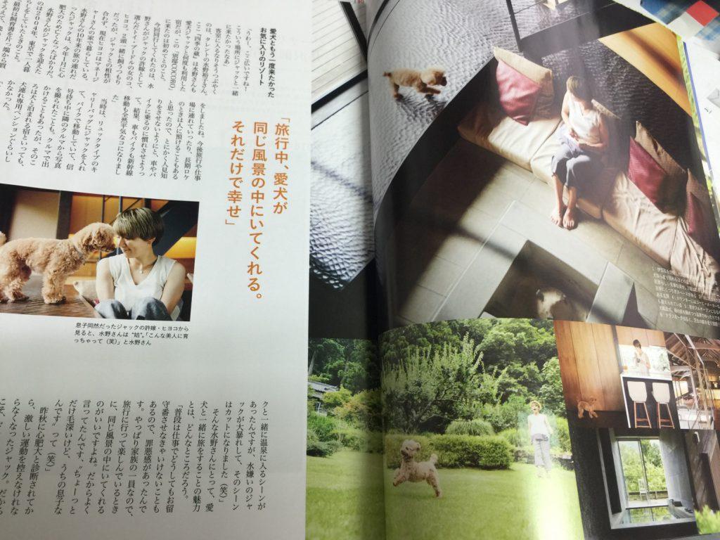 別冊リトリバーにてタレント水野裕子さんに当ホテルをご紹介いただきました。