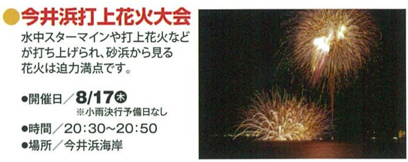 ☆無料送迎車あり☆河津今井浜花火大会☆8/17