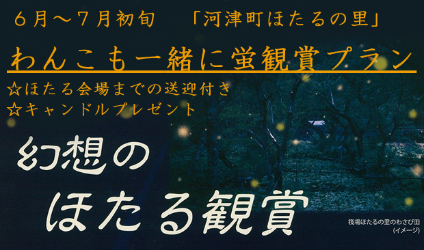 ★【「ほたる観賞の夕べ」】★
