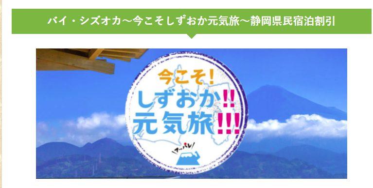 ★今こそ静岡元気旅★~静岡県民向け宿泊クーポン~