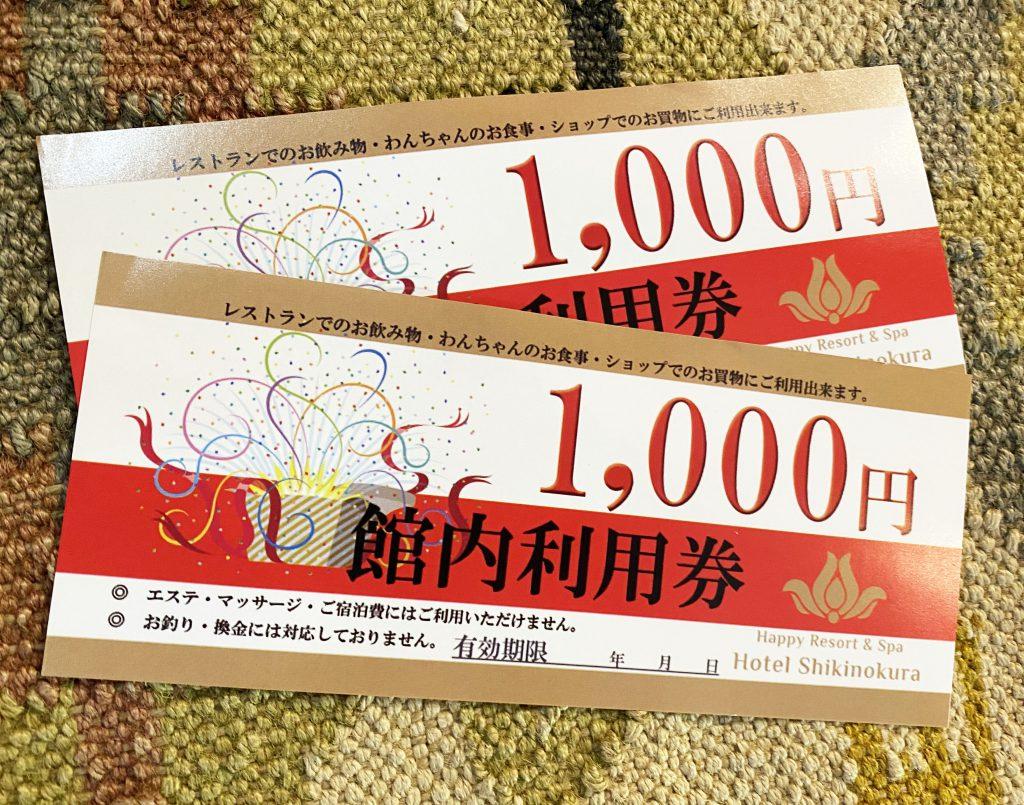 館内利用券1泊1名につき1,000円プレゼント始まる!