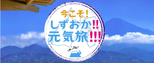静岡元気旅クーポンの申し込み 7月5日より始まります。