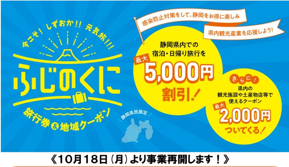 静岡県民の皆様にお得な情報です